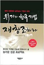 [중고] 위기의 한국 기업 재창조하라