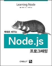 Node.js 프로그래밍