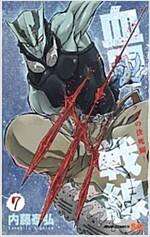 血界戰線 7 (ジャンプコミックス) (コミック)