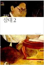 [중고] 삼대 2