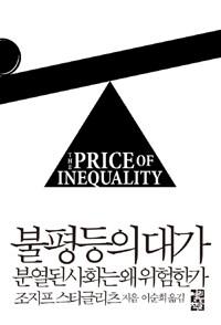불평등의 대가 - 분열된 사회는 왜 위험한가