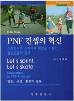 [중고] PNF 컨셉의 혁신