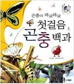 [중고] 첫걸음 곤충백과