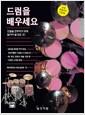 [중고] 드럼을 배우세요