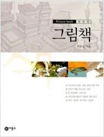 [중고] 그림책
