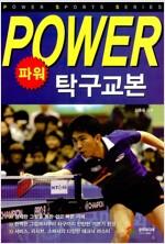 [중고] Power 탁구교본
