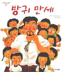 (저학년-5) 방귀 만세