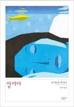 [중고] 암리타
