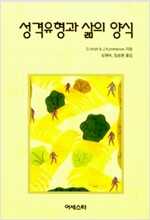 [중고] 성격유형과 삶의 양식