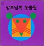 [중고] 알록달록 동물원