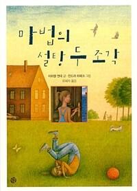 마법의 설탕 두 조각 책 표지 이미지