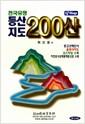 [중고] 전국유명 등산지도 200산