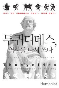 투퀴디데스 역사를 다시 쓰다