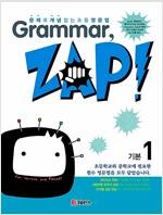 [중고] Grammar, Zap! 기본 1