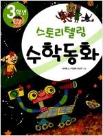 [중고] 3학년 스토리텔링 수학동화