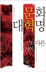 문화대혁명, 또 다른 기억