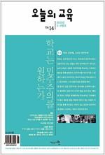 [중고] 오늘의 교육 2013.5.6