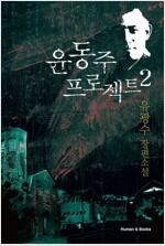 윤동주 프로젝트2