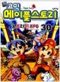 [중고] 코믹 메이플 스토리 오프라인 RPG 30