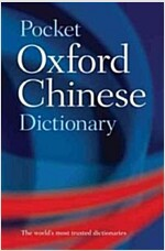 Pocket Oxford Chinese Dictionary: English-Chinese Chinese-English (Paperback, 4)