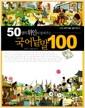 [�߰�] 50���� ������ �˷��ִ� ����� 100