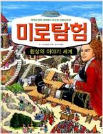 [중고] 미로탐험 : 환상의 이야기 세계