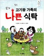 [중고] 고기왕 가족의 나쁜 식탁