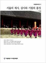 [중고] 서울의 제사, 감사와 기원의 몸짓
