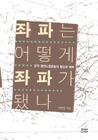 좌파는 어떻게 좌파가 됐나 - 한국 급진노동운동의 형성과 궤적