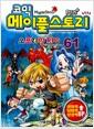 [중고] 코믹 메이플 스토리 오프라인 RPG 61
