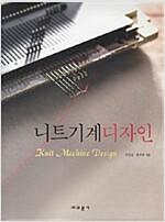 [중고] 니트기계 디자인
