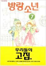 [중고] 방랑 소년 7