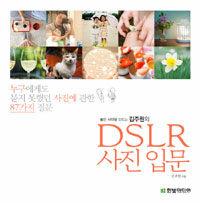 좋은 사진을 만드는 김주원의 DSLR 사진 입문