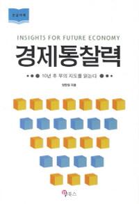 경제통찰력 =10년 후 부의 지도를 읽는다 /Insights for future economy