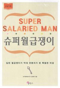 슈퍼월급쟁이 =일반 월급쟁이가 억대 연봉자가 된 특별한 비결 /Super salaried man
