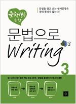 [중고] 중학생을 위한 문법으로 Writing 3