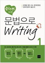 [중고] 중학생을 위한 문법으로 Writing 1