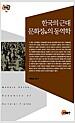 한국의 근대 문화장의 동역학