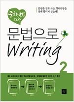 [중고] 중학생을 위한 문법으로 Writing 2