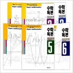 [한길사] 수학독본 1~6권 세트 (양장노트 증정)