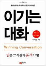 [중고] 이기는 대화 (양장본)
