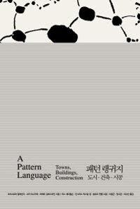 패턴 랭귀지