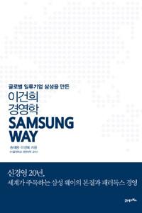 이건희 경영학 SAMSUNG WAY(글로벌 일류기업 삼성을...