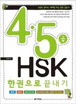 [중고] 4.5급 HSK 한권으로 끝내기 (본책 + 해설서 + mp3 CD 1장)