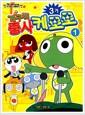 [중고] 개구리 중사 케로로 3기 1
