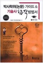 [중고] 박사학위(논문) 가이드 & 기술사 합격 방법서