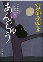 あんじゅう 三島屋變調百物語事續 (文庫, 角川文庫)