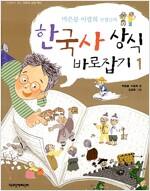 박은봉 이광희 선생님의 한국사 상식 바로잡기 1