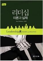 [중고] 리더십 이론과 실제