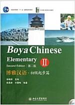 初級起步篇-博雅漢语-II-(全2冊)-第二版-(含MP3光盤1张) (平裝, 1)